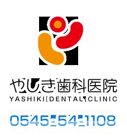 やしき歯科医院